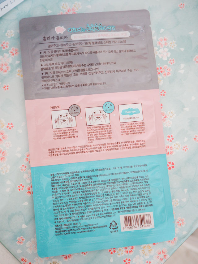 Test de cosmétiques coréens sur le blog - Holika Holika: test de Piggy Nose contre les points noirs