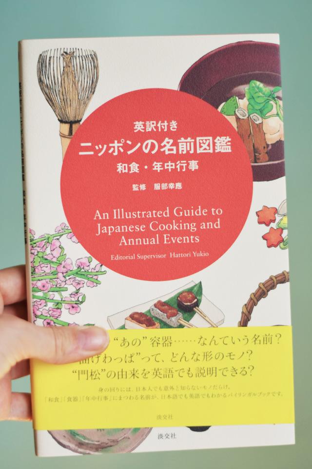 Livre illustré sur la nourriture japonaise